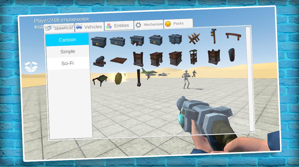 ultimate sandbox download free